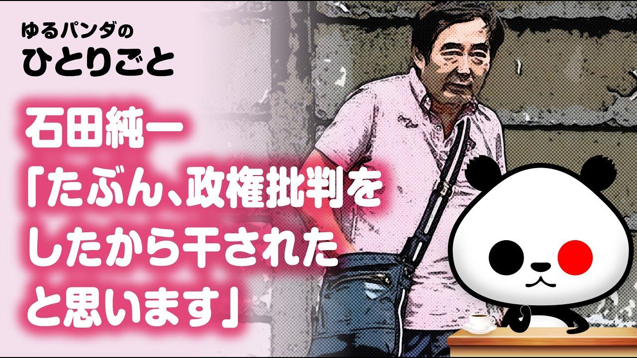 ひとりごと「石田純一『たぶん政権批判をしたからテレビから干されたと思います』」