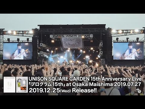 UNISON SQUARE GARDEN LIVE Blu-ray / DVD 「UNISON SQUARE GARDEN 15th Anniversary Live『プログラム15th』 at Osaka Maishima 2019.07.27」 2019 ...
