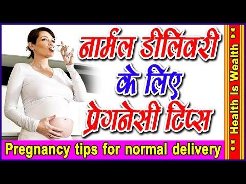 Pregnancy tips - नार्मल डिलीवरी के लिए ये करे - Pregnancy tips for normal delivery
