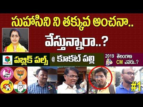 Public Pulse@Kukatpally #1 | Next CM Telangana | Telangana Elections | Nandamuri Suhasini | SCubeTV