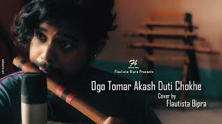 Ogo Tomar Akash Duti Chokhe | Bipra Bala | Bengali Song