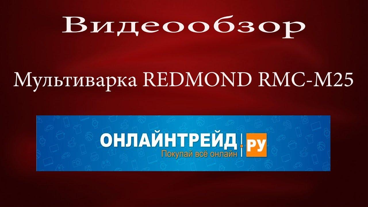 онлайн трейдру мультиварка Redmond Rmc M25 Youtube