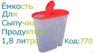 Обзор ёмкость для сыпучих продуктов 1,8 литра