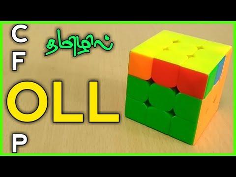 CFOP Method in Tamil / OLL / 3*3 Advanced Method / CUBER TAMIL