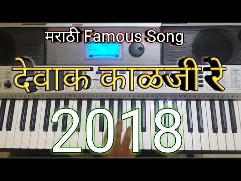 देवाक काळजी रे | Piano Tutorial | Dewak Kalaji Re | On Keyboard