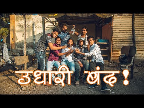 Udhari Band | उधारी बंद ! | Impact Motion Films | Lens On Wheels