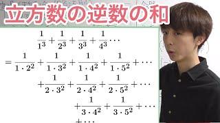 オイラーが発見!立方数の逆数の和に関する公式(ゼータ関数)