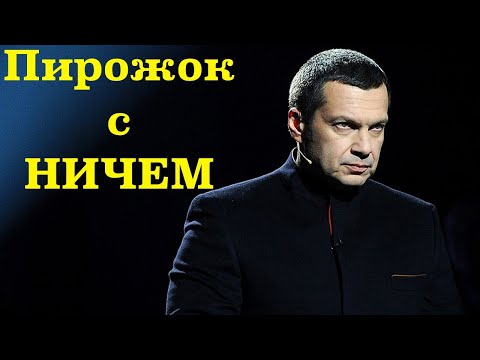 ИСТИННЫЙ ПАТРИОТ - Владимир Соловьев