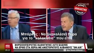 'Ελληνας καθηγητής σε αλβανική εκπομπή: «Ξέρετε πόσους Αλβανούς σκότωσε ο Κολοκοτρώνης;» 19/9/2018
