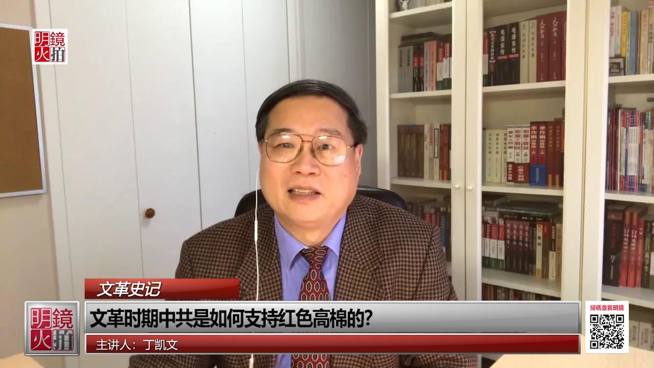 文革史记 | 丁凯文:文革时期中共是如何支持红色高棉的?(20190126 第70期)