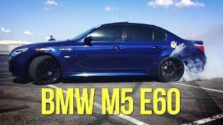 BMW M5 E60 - пустой понт или шедевр? #SRT