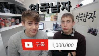 1 MILLION SUBSCRIBERS!! // 구독자 백만명!!!