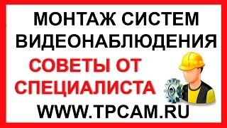 МОНТАЖ СИСТЕМ ВИДЕОНАБЛЮДЕНИЯ(Закажи звонок на http://tpcam.ru/ или звони по телефону 8 (861) 205-07-35 Наш сайт: http://tpcam.ru/ Больше информации на : http://tpcam.ru/..., 2016-12-22T10:29:42.000Z)