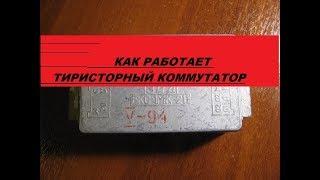 Как работает тиристорный коммутатор зажигания Минск, Восход, Сова и мокиков.