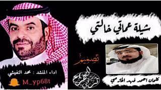 شيلة عماتي وخالاتي اداء محمد النفيشي كلمات احمد فهد الحازمي 2020