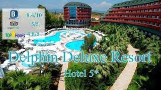 Delphin Deluxe Resort 5*|Турция, Алания| Обзор отеля