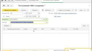 1С Бухгалтерия Учет НА нематериальных активов Часть 1 Курсы 1с в москве Курсы программирования 1с