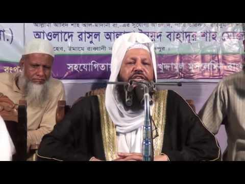 Allama Syed Bahadur Shah at Rongpur Darsul Quran Mahfil 2016 part 2