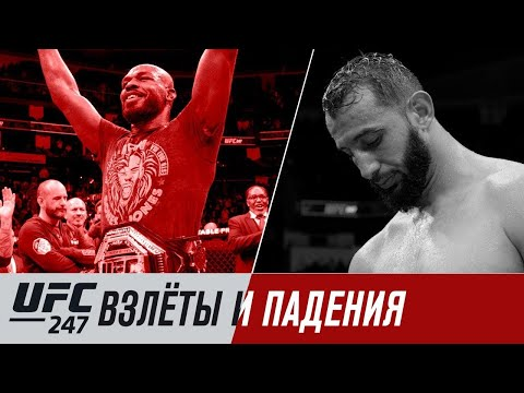 UFC 247: Взлеты и падения
