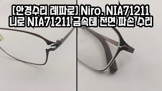 [안경수리] 니로 (Niro) NIA71211 금속테 …