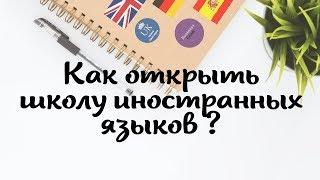 Создание языковой школы | Бизнес на английском | Школа иностранных языков