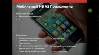 187. Мобильные банки для юридических лиц