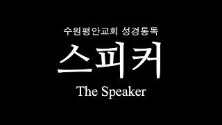 수원평안교회 스피커ㅣ성경 통독ㅣ욥기ㅣ2021-01-30