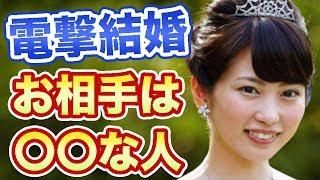 """志田未来が結婚相手を選んだ""""ある理由""""を暴露し驚きの声…神木隆之介ではなく大手証券会社勤務のエリートと…"""