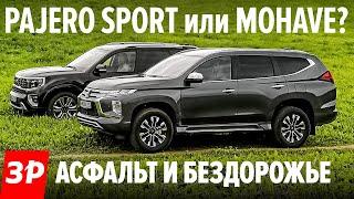 Mitsubishi Pajero Sport лучше, чем Kia Mohave? / Полный привод: Мицубиси Паджеро Спорт и Киа Мохав