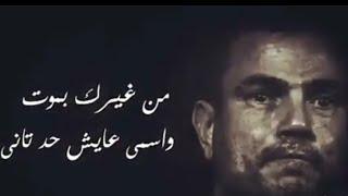 سبت فراغ كبير عمرو دياب كوبليه حامد حالات واتس
