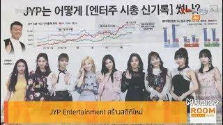 JYP สร้างสถิติใหม่ รั้งตำแหน่งบริษัทที่มีมูลค่าสูงสุดในประวัติศาสตร์ @Room Service News 24Sep18
