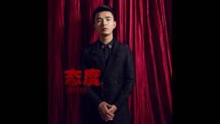 譚軒轅 -《搖滾軒言》- 態度 (個人首張專輯首支主打)