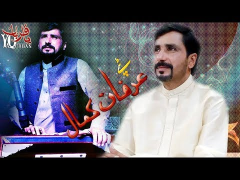 Pashto New Songs 2018 Irfan kamal New Tappy Tapey -  Coming Soon