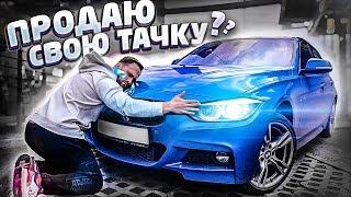 НОВЫЙ ПРОЕКТ ТАЧКА ДЛЯ КАЧКА / ПРОДАЮ СВОЮ BMW?