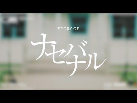 こぶしファクトリー STORY OF 「ナセバナル」