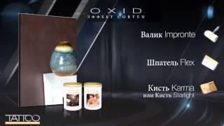 Декоративная краска TATTOO OXID - эффект corten www.magkraska.ru