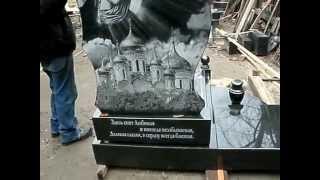 Памятник ритуальный с доставкой в Россию, Санкт Петербург. 4(Памятники ритуальные, памятники гранитные , памятники резные, с портретами, рисунками,пейзажами, эпитафиям..., 2015-02-05T15:43:30.000Z)