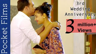 Hindi Short Film - 3rd Wedding Anniversary - A Husband And Wife