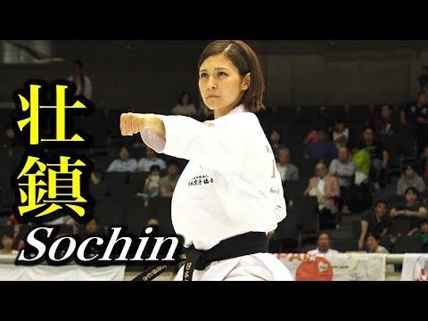 空手女子、世界レベルのソーチンを比べてみた Female Karate Kata, SOCHIN SERIES