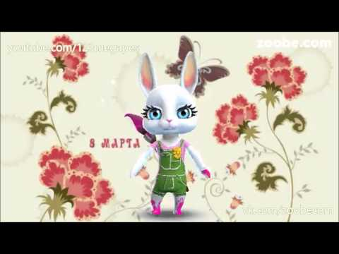 Zoobe Зайка Поздравляю с 8 марта! - Как поздравить с Днем Рождения