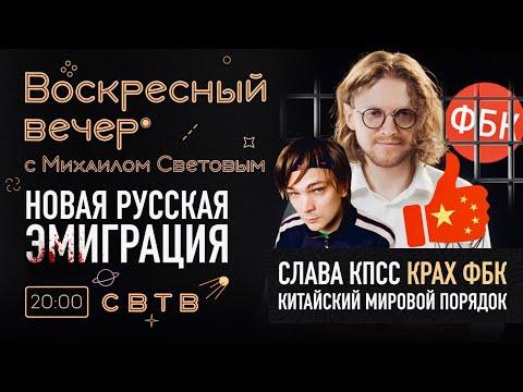НОВАЯ РУССКАЯ ЭМИГРАЦИЯ: Воскресный Вечер с Михаилом Световым