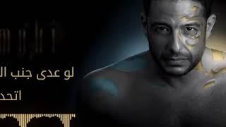 اغنية محمد حماقي لو عدى جنب الورد حالات واتس
