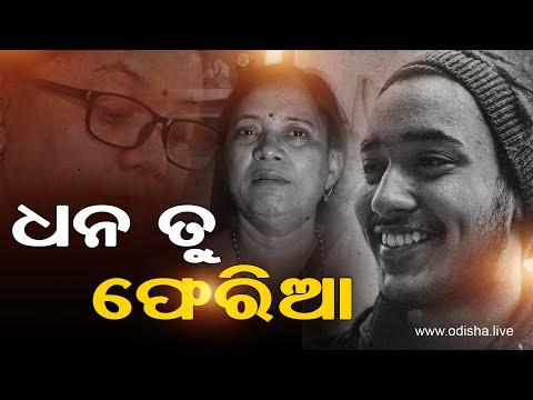 ଧନ ତୁ ଫେରିଆ    Girija Shankar Bag   End of a Journey