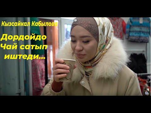 Кызсайкал Кабылова Дордой базарында чай сатып иштеди...ПРАНК Азирет Осмонов
