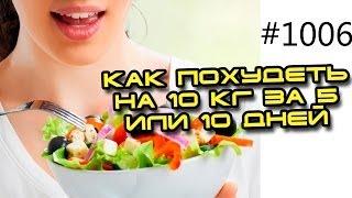 Как похудеть на 10 кг за 5 или 10 дней. Похудение - Анонс вебинара ссылка в описании
