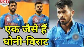 Hardik Pandya के बोल- नहीं है M S Dhoni और Virat Kohli की Captainship में कोई फर्क