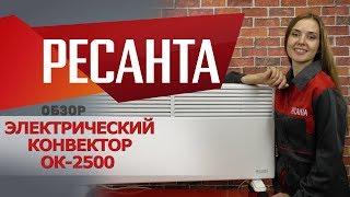 Обзор электрического конвектора РЕСАНТА ОК-2500
