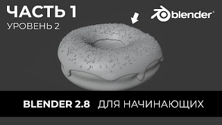 Blender 2.8 Уроки на русском Для Начинающих | Часть 1 Уровень 2 | Перевод: Beginner Blender Tutorial