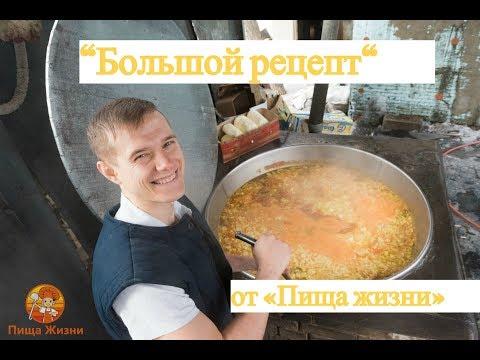 """""""Большой рецепт"""" как приготовить кашу «Артек» - «Пища жизни. Донецк»"""