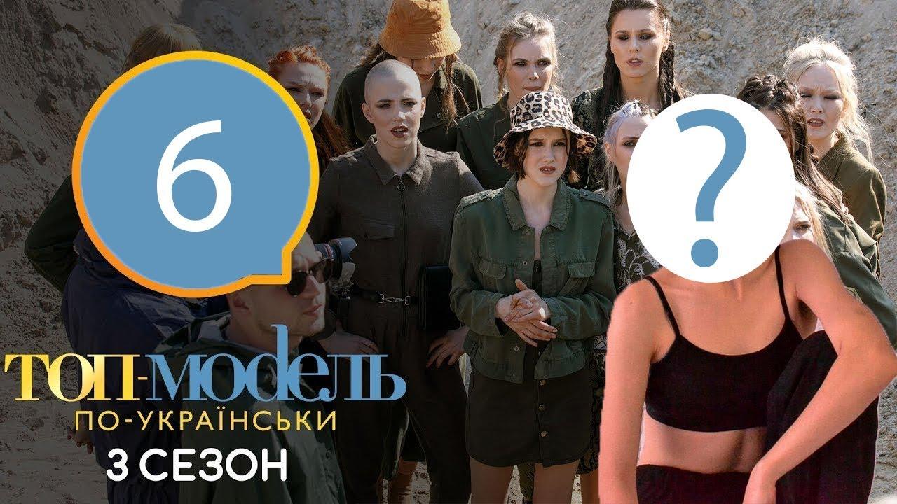Топ-модель по-украински 3 сезон 6 выпуск: Кто покинул проект?